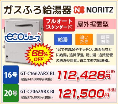 GT-C2062ARX-BLが68%OFF
