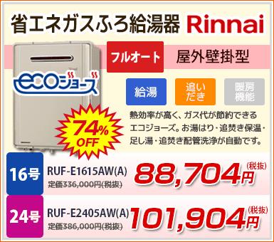 RUF-E2405AWが74%OFF