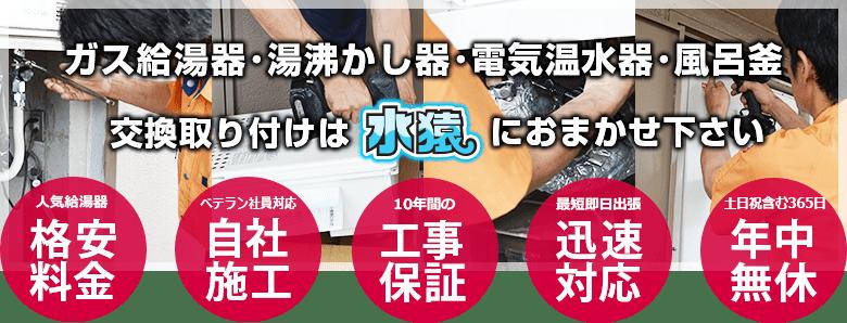 京都市左京区の給湯器交換は水猿