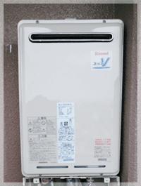 狛江市和泉本町で給湯器の交換事例