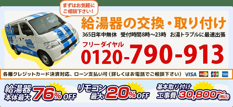 木曽・玉川学園・原町田など町田市で故障した給湯器や湯沸し器を交換します