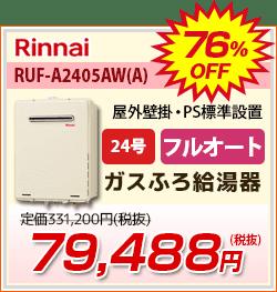 RUF-A2405AW(A)が76%割引