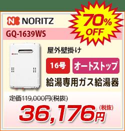 gq1639wsが70%割引