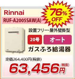rufa2005saw(a)が76%割引