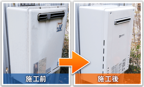 壁掛型ガス給湯器の交換前と交換後/尼崎市東園田町