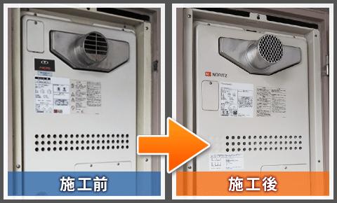 PS設置型前方排気のガス給湯器の交換前と交換後/尼崎市南武庫之荘