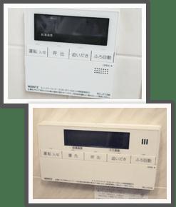 工事後のキッチンリモコンと浴室リモコン