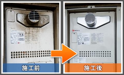 調布市の施工実績紹介①-給湯器本体の交換前と交換後の比較