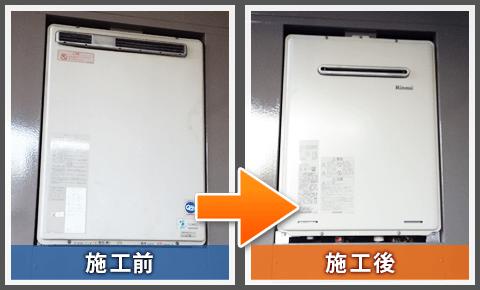 調布市の施工実績紹介②-給湯器本体の交換前と交換後の比較
