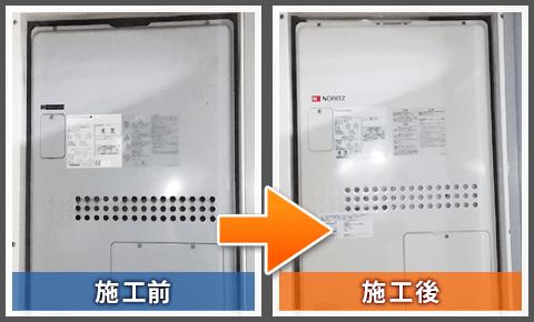 PS設置型ガス給湯器の交換前と交換後/船橋市東船橋