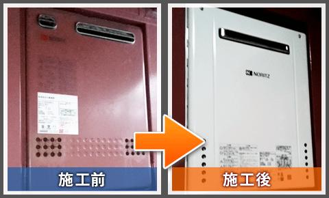 PS設置、標準排気型ガス給湯器の交換前と交換後