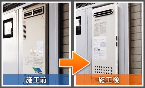 PS設置型フルオートの給湯器を交換