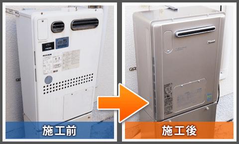 エコジョーズの給湯暖房熱源機を交換