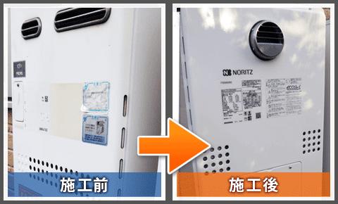 据置台に設置されたガス給湯器の交換前と交換後/姫路市広畑