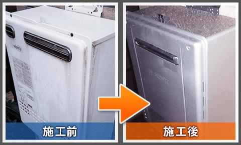 壁掛型ガス給湯器の交換前と交換後/中原区市ノ坪