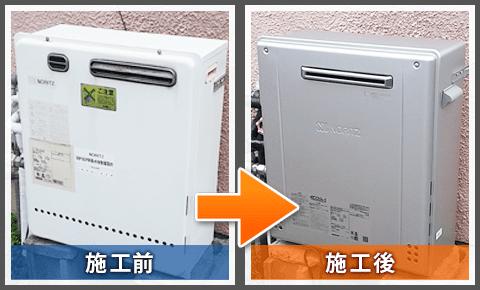 隣接設置型ガス給湯器の交換前と交換後