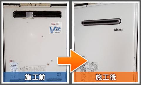 PS設置型標準排気ガス給湯器の交換前と交換後/町田市原町田