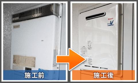 PS設置型給湯器の交換前と交換後/松戸市上本郷