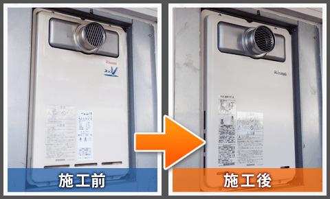 西東京市のガス給湯器交換施工実績紹介①-本体の交換前と交換後