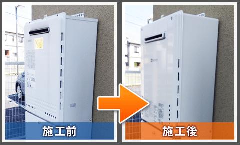 西東京市のガス給湯器交換施工実績紹介②-本体の交換前と交換後