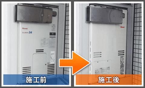 アルコーブ設置型ガス給湯器の交換前と交換後/新宿区西早稲田