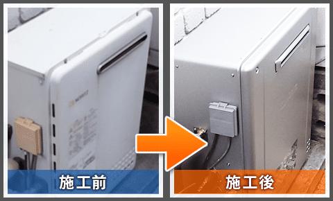 据置型給湯器の交換前と交換後