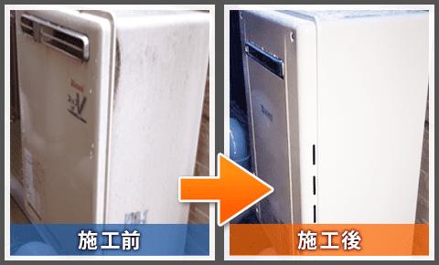 壁掛型ガス給湯器の交換前と交換後/豊島区東池袋
