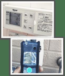 新しい電波式リモコン、ガス漏れ検査の様子