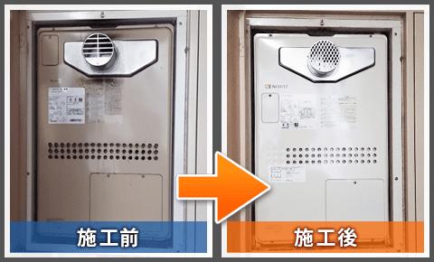 横須賀市で給湯暖房熱源機を交換しました