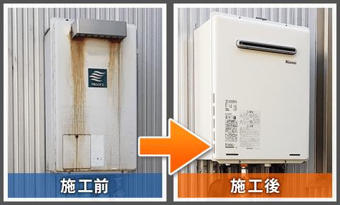 横須賀市追浜の一軒家でガス給湯器を交換しました